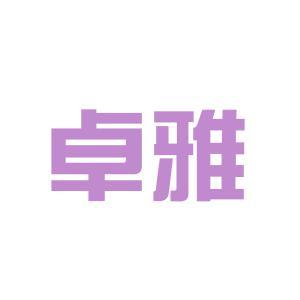 卓雅化妆品logo