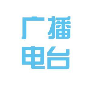 揭阳电台logo