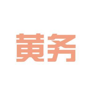黄务幼儿园logo