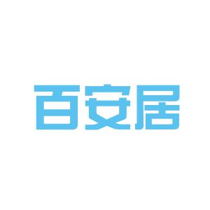 罗湖百安居logo