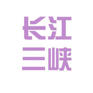 中国长江三峡开发总公司logo