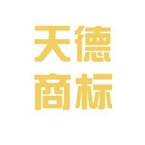 天德logo