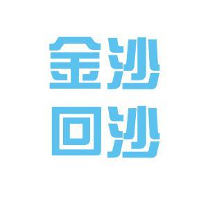 金沙回沙logo