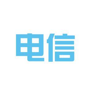 遂宁电信logo