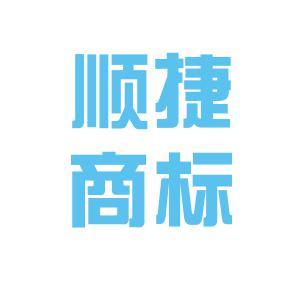 顺捷商标事务所logo