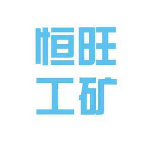 济宁恒旺工矿logo