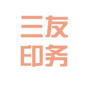 深圳三友logo