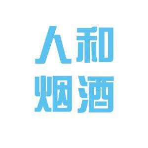 烟酒在线logo