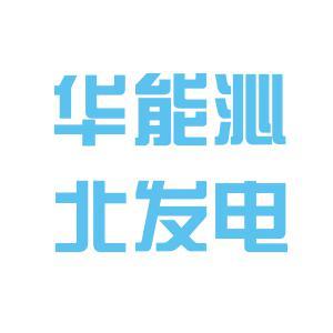 沁北电厂logo