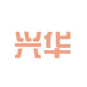 兴华建设咨询监理logo