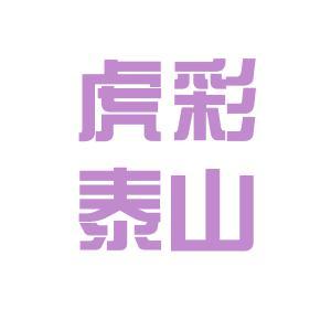 山东虎彩logo