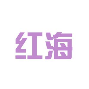 汕尾红海大酒店有限公司logo