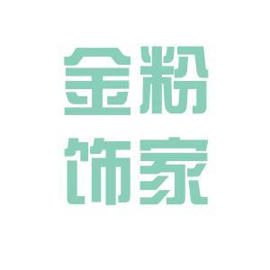 金粉饰家logo