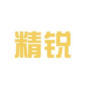 杭州精锐logo