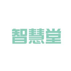 赣州智慧堂咨询顾问营销机构logo