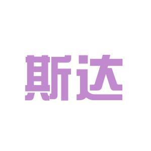 浙江斯达logo