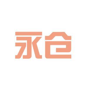 永仓药业logo