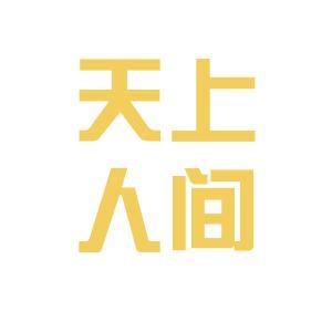 天上人间餐饮logo