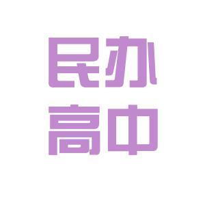 金华民办高中logo