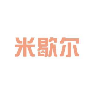 中山市米歇尔科技发展有限公司logo