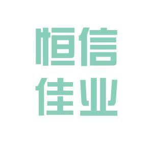 恒信佳业logo