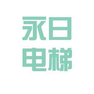 陕西永日电梯设备工程有限公司
