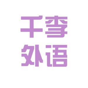 长春千李外语logo