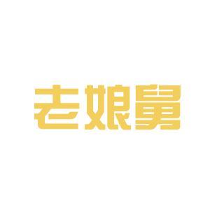 老娘舅餐饮logo