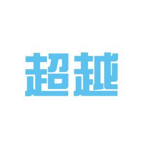 超越logo