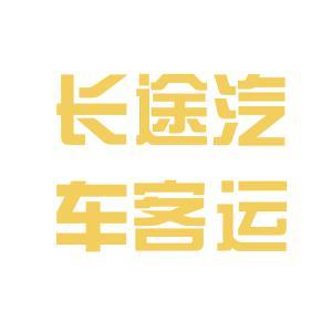 深圳市长途客运有限公司海南分公司logo
