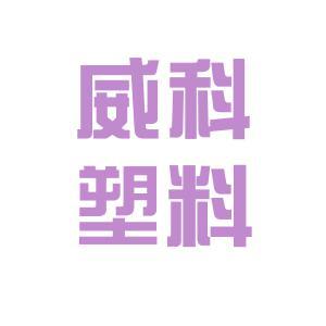 威科logo