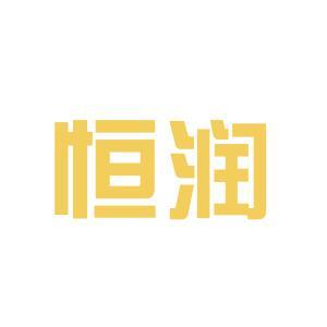 恒润商贸logo