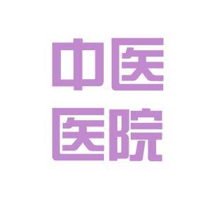 牡丹江中医院logo