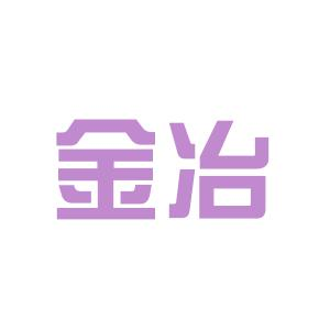 浙江金冶集团logo