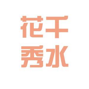 千秀logo