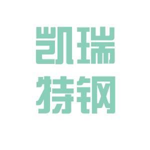 清河凱瑞特鋼logo