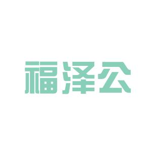 福泽医药logo