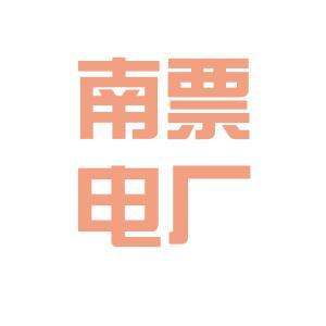 辽宁南票电厂logo