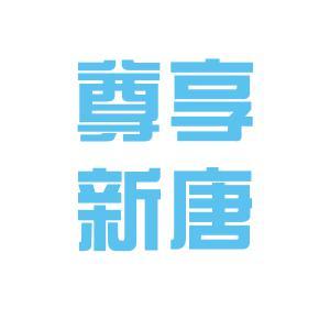 唐山尊享新唐电子商务有限公司logo