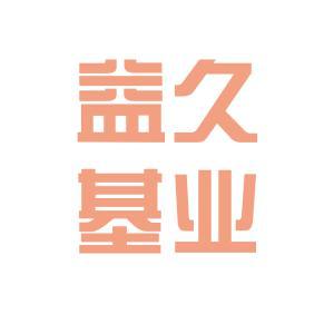 益久科技logo