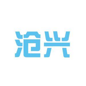 沧兴集团logo