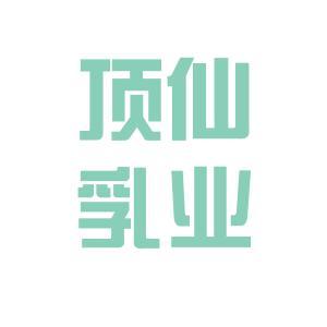 顶仙乳业logo
