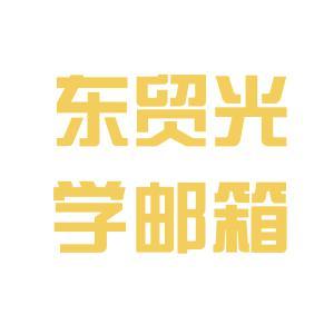 廈門東貿光學科技郵箱公司logo