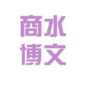 周口商水学校logo
