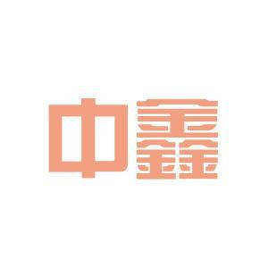 肇庆中鑫集团logo