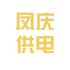 凤庆供电公司logo