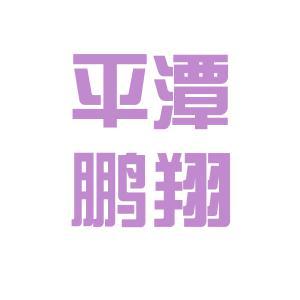 鹏翔金logo