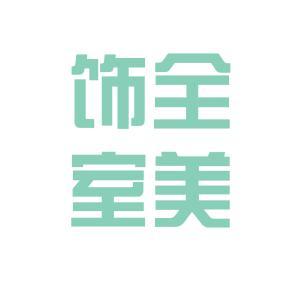 池州市饰全室美装潢有限公司logo