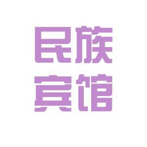湘西民族宾馆logo