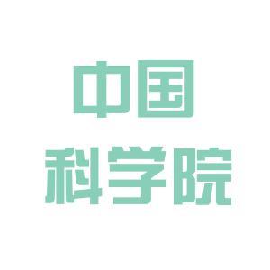 宁波中国科学院信息技术应用研究院logo